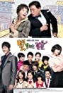 Unstoppable Marriage (2007) Poster