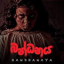 Bandhanaya (2017)
