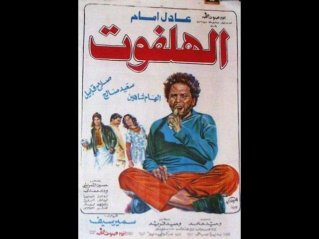 Al-halfout ((1985))