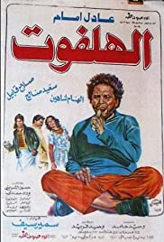 Al-halfout Poster