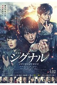 Gekijôban: Signal (2021)