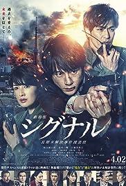 Gekijôban: Signal Poster