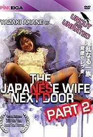 Inran naru ichizoku: Dai-isshô - Chijin-tachi no tawamure (2004) Poster - Movie Forum, Cast, Reviews