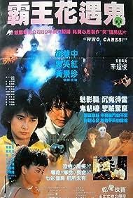 Guan ren gui shi (1989)