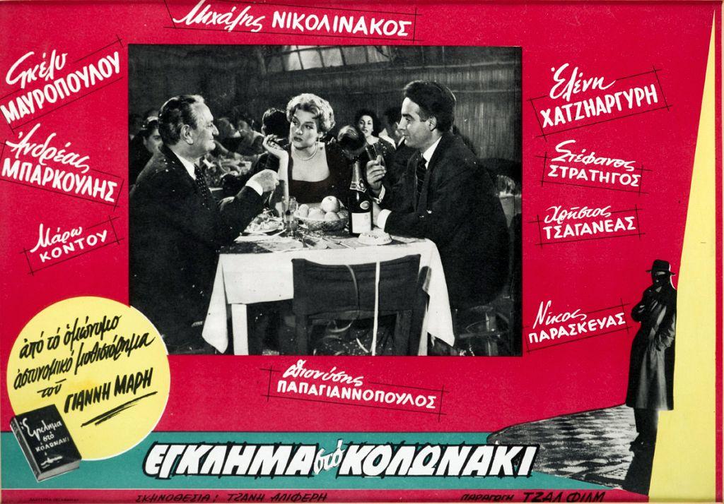Maro Kodou, Michalis Nikolinakos, and Hristos Tsaganeas in Eglima sto Kolonaki (1959)
