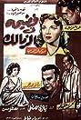 Scandal in Zamalek
