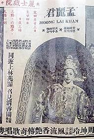 Meng Li Jun (1949)