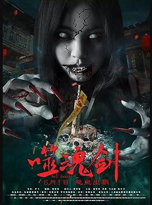 Ghost Sword (2019)