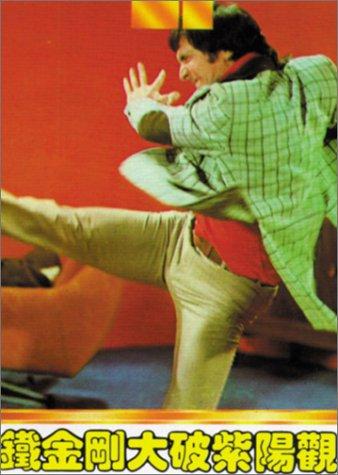 Tie jin gang da po zi yang guan (1974)
