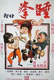 Shui quan guai zhao(1979) Poster - Movie Forum, Cast, Reviews