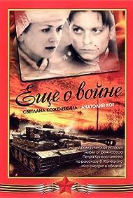 Eshchyo o voyne (2004)