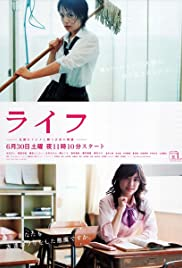 Raifu Poster