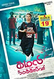 Kamali from Nadukkaveri (2021) DVDScr Tamil Movie Watch Online Free