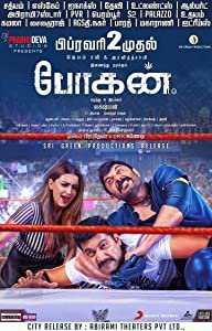 Bogan movie download
