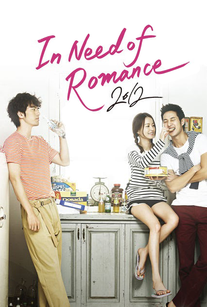 I Need Romance 2012 Tv Series 2012 Imdb