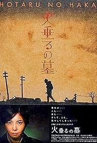 Hotaru no haka (2005)