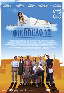 Block 12 (2013)