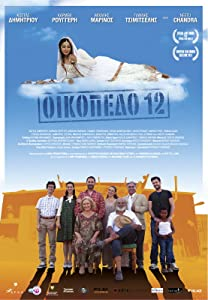 Watch easy the movie Block 12 by Sotiris Tsafoulias [720x480]