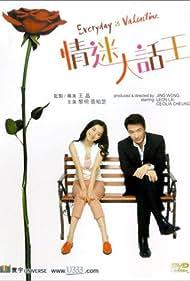 Qing mi da hua wang (2001)