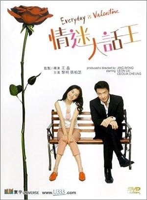 Leon Lai Qing mi da hua wang Movie