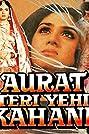 Aurat Teri Yehi Kahani (1988) Poster