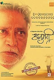 Anumati (2013)