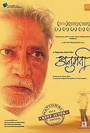 Anumati (2013) film en francais gratuit