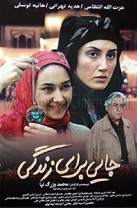 Free movies to watch Jayi baraye zendegi by Dariush Mehrjui [pixels]