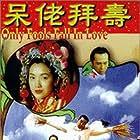 Daai lo baai sau (1995)