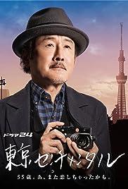 Tokyo Sentimental Poster