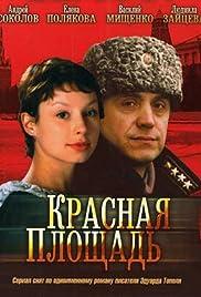 Krasnaya ploshchad Poster