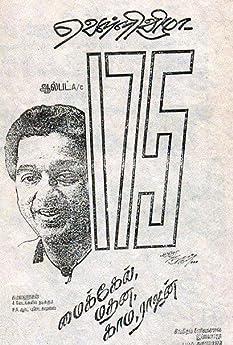 Michael Madana Kamarajan (1990)