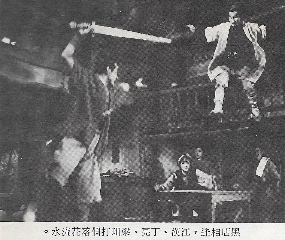 Gu zhong feng yun (1970)