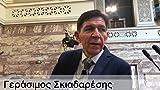 Skiadaresis Theatre play in the Greek parliament