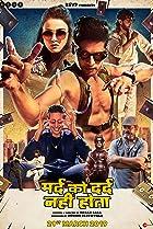 Mard Ko Dard Nahin Hota (2018) Poster