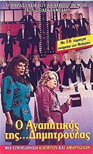 Bluray movie downloads O agapitikos tis Dimitroulas [640x960]