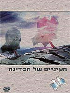 Mpeg movie trailer download On the Edge Israel [720pixels]