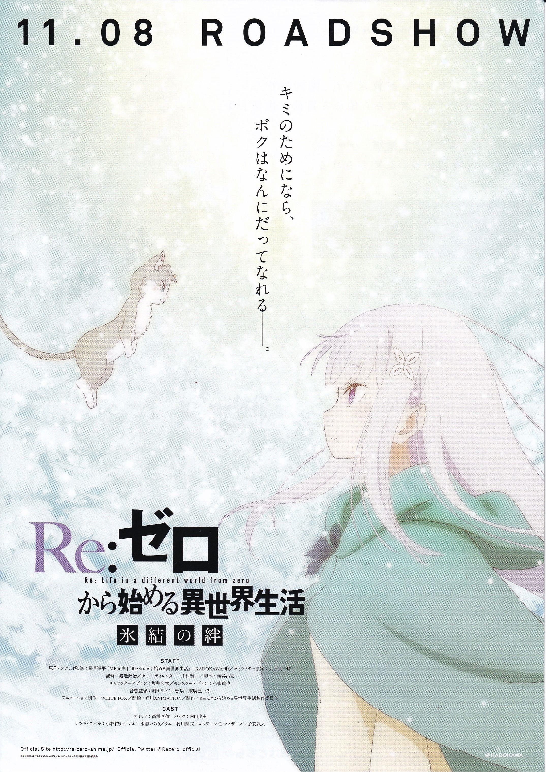 """دانلود زیرنویس فارسی فیلم """"Re: Zero kara hajimeru isekai seikatsu"""" OVA: Bond of Ice"""