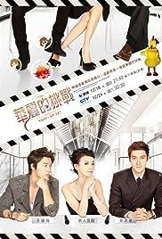 Hua li de tiao zhan Poster