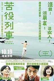 Kueki ressha (2012)