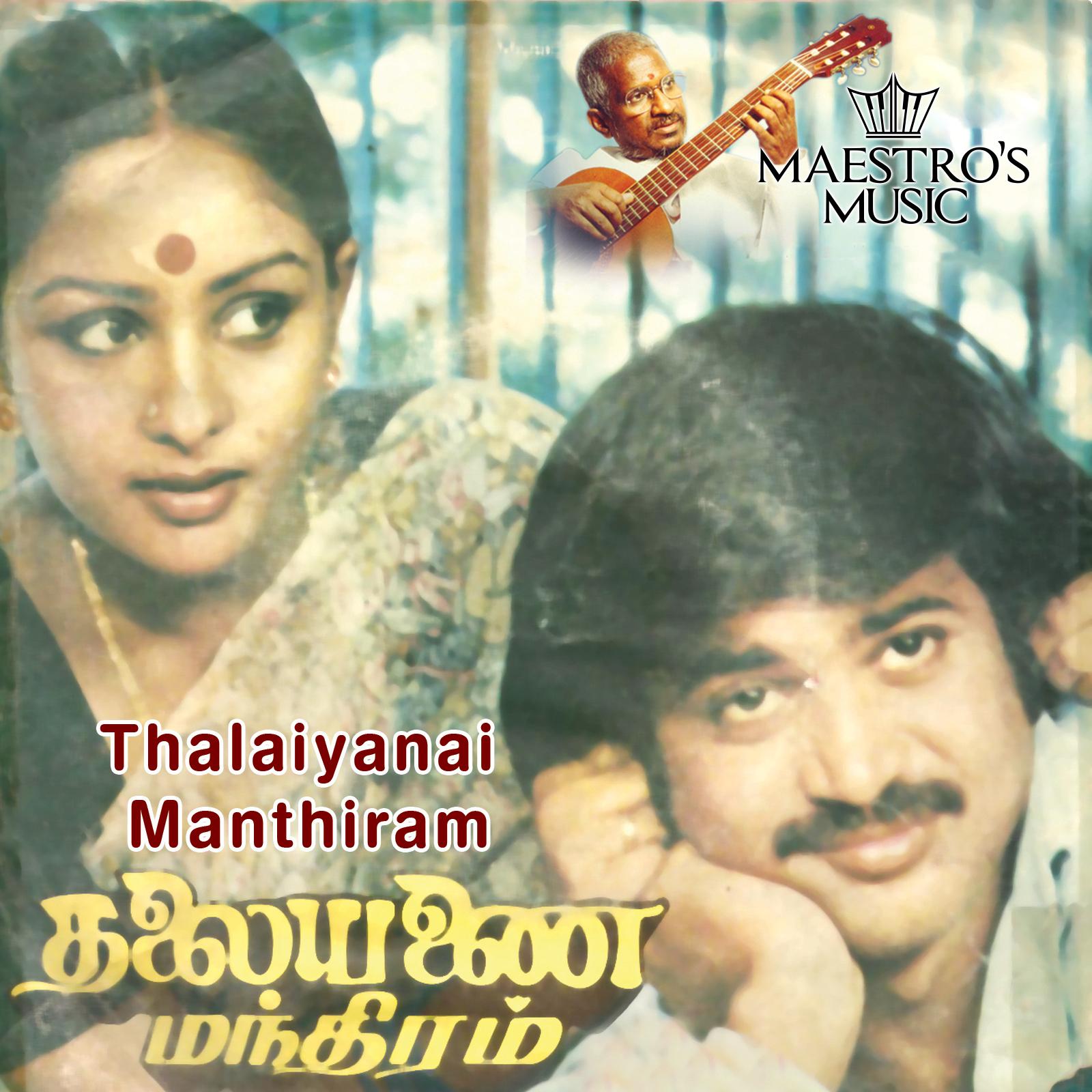 Thalayanai Mandhiram ((1984))