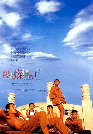Wen Jiang In the Heat of the Sun Movie