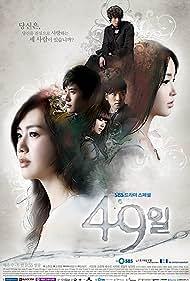 49 Il (2011) Poster - TV Show Forum, Cast, Reviews