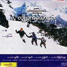 Hlyo-hwat-thaw-hnin (2005)