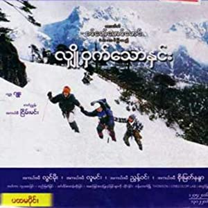 New movies downloaded Hlyo-hwat-thaw-hnin Burma [HDR]