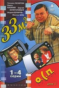 33 kvadratnykh metra (1998)