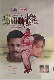 Kamal Haasan and Meena in Avvai Shanmugi (1996)