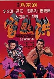 Executioners from Shaolin Poster