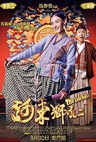 He dong shi hou 2 (2012)