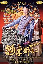 Watch Movie He dong shi hou 2 (2012)
